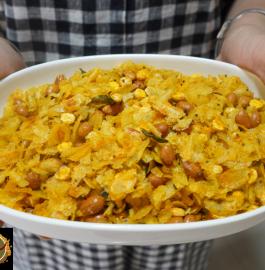 Namkeen Chivda | Poha Chivda | Flattened Rice Chivda Recipe